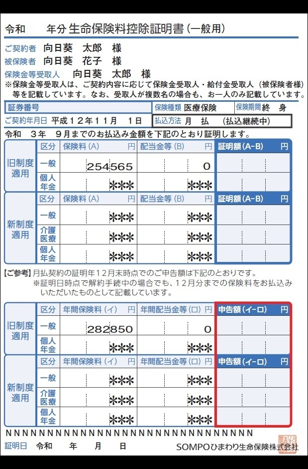 生命保険料控除証明書【見本】 | 損保ジャパン日本興亜 ...